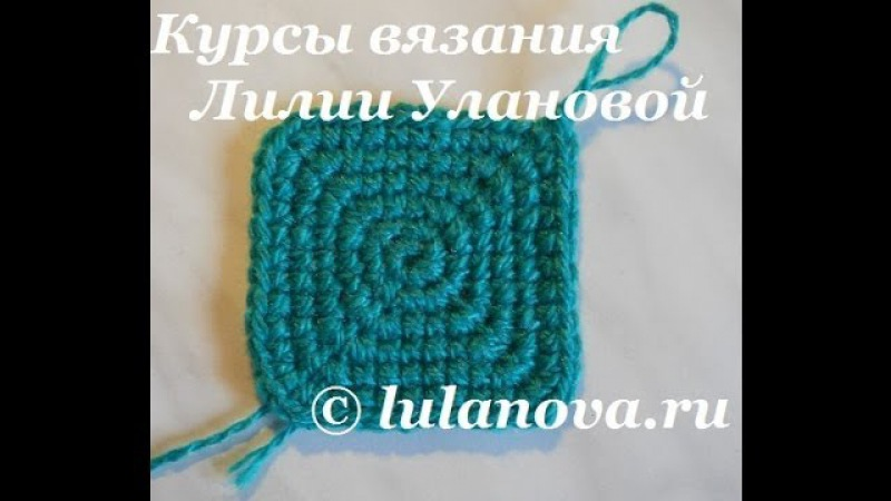 Вязание крючком квадрата по кругу - Knitting square the circle crochet