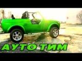 Лада Нива пикап кабриолет 4X4 тюнинг своими руками ВАЗ Нива без крыши обзор тест драйв бездорожье