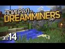 DreamMiners SMP, эп. №14: «Я и друг мой Бензовоз» (ванильный Minecraft-сервер)