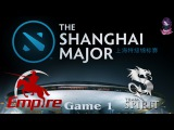 Team Empire vs Team Spirit #1 (bo3) (Ru) | The Shanghai Major Europe (10.01.2016)