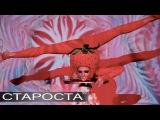 Клубничка-каучук - Contortion Strawberry Act - Каталог артистов