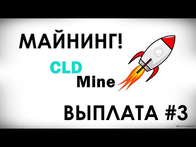 CLDMine вывод средств 3 зарабатываем на облачном майнинге