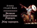 Великое переселение Народов. - История средних веков.Мир варваров.