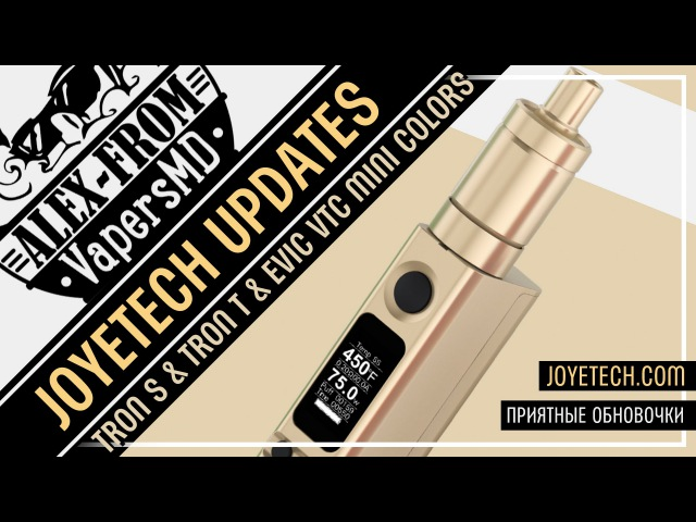 Joyetech Update | TRON S TRON T eVic VTC Mini New Colors