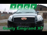 Тест драйв Geely Emgrand X7 [канал турбо]