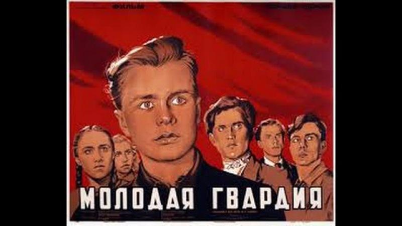 Молодая Гвардия 1 серия 1948 фильм смотреть онлайн