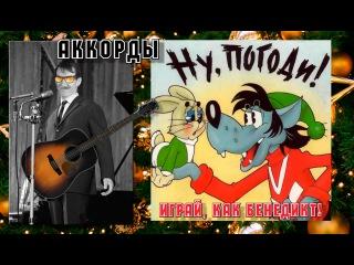 РАССКАЖИ СНЕГУРОЧКА, ГДЕ БЫЛА - НУ, ПОГОДИ! (аккорды на гитаре караокэ) Играй, как Бенедикт...