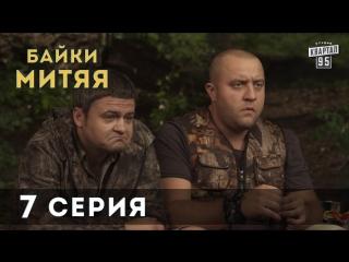 Сериал Байки Митяя - 7-я серия.