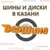 """Шины и диски в Казани! Шинный центр """"Вершина"""""""