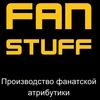 Спортивная атрибутика | FanStuff