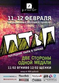 11 и 12 февраля * ПТВП * 2 концерта* Zoccolo 2.0