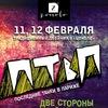 11 и 12 февраля   ПТВП   2 концерта  Zoccolo 2.0