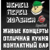 Немец Перец Колбаса|Ростов|Концерты|Арт