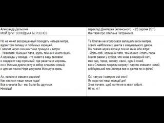 Александр Дольский - Мой друг Володька Берсенев - (+ текст попытки перевода)