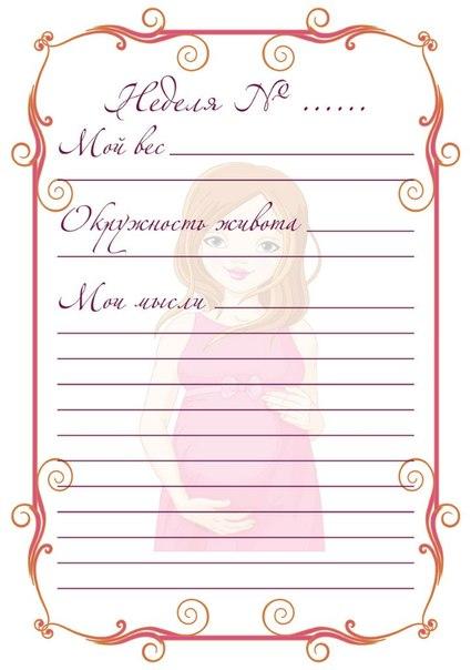 дневник беременности своими руками шаблон скачать бесплатно - фото 5