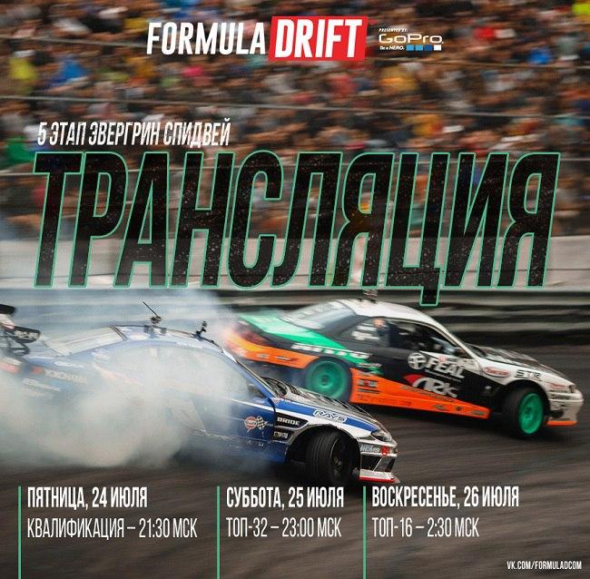 Formula Drift Seattle 2015, прямой эфир