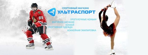 Спортивный континент - хоккейная экипировка: коньки