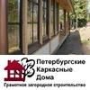 Каркасные дома в СПБ. Финские дома под ключ.