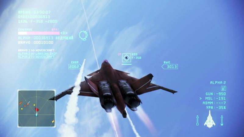 Ace Combat Infinity CFA 44 Strigon Leader 10 lv ADDM 5 lv Aerospace Center Defense MVP
