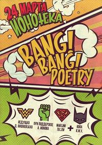 BANG BANG POETRY #6 * Ионотека, 24 март