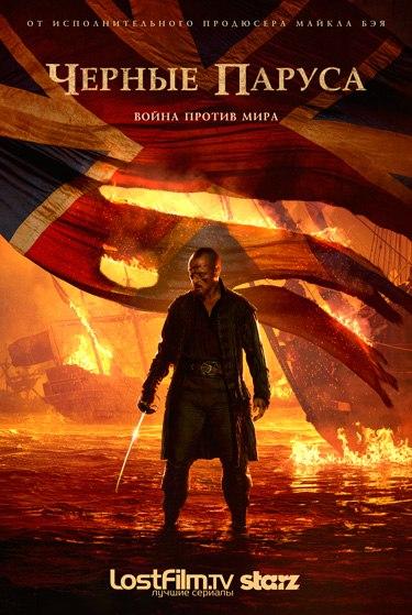 Черные паруса 1-3 сезон 1-10 серия LostFilm | Black Sails
