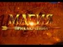 Магия приключений Восточная Россия Тикси территория вечной мерзлоты 2011