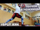 Technique SPLIT JERK Weightlifting CrossFit