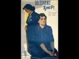 Весенние грозы 1960 Беларусь-фильм драма