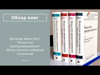 Обзор полного собрания сочинения «Искусство программирования» Дональда Кнута (Часть 1)