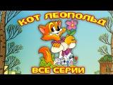 Кот Леопольд Все серии подряд (мультики для детей)
