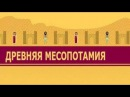 Месопотамия Ускоренный курс всемирной истории 3