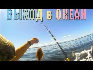 Рыболовный Каяк Мой Самый Первый Выход в Море (Kayak Fishing First Out Inshore)