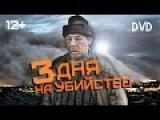 3 Дня на убийство | Русский Трейлер (Пародия)