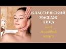Классический массаж лица для молодой кожи Инструкция к применению