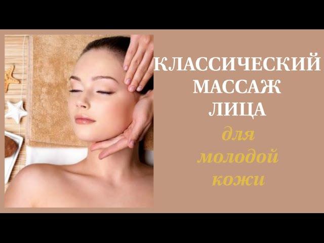 Классический массаж лица для молодой кожи. Инструкция к применению » Freewka.com - Смотреть онлайн в хорощем качестве