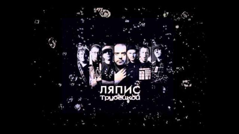 Ляпис Трубецкой - Ранетое Сердце