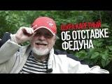 Отставка Федуна (Спартак Москва) Шура Каретный