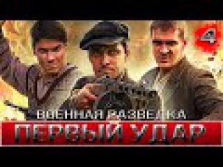 Военное кино про разведку