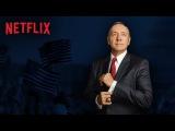 Промо 4-го сезона сериала Карточный домик Frank Underwood - FU2016 - House of Cards