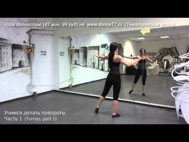 Учимся делать повороты с нуля. Урок 1 - демо ролик (www.samira-dance.ru)