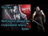 The Witcher 3:Wild Hunt.Снаряжение школы кота(часть 1/2(решение головоломки))