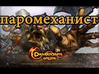 Drakensang Online обзор игры паромехаником