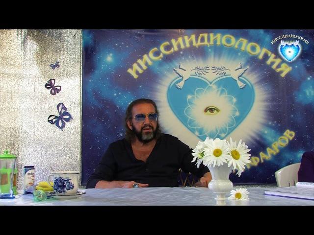 Для углублённого понимания Ииссиидиологии нужно медитировать на Космические Коды