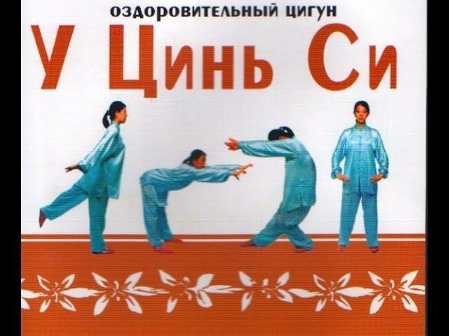 Танцы пяти зверей У цинь си