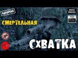 Остросюжетное кино Про снайперов 2015 Смертельная схватка 2015 Смотри Нашу историю в HD качестве