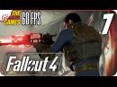 Прохождение Fallout 4 на Русском PС 60fps 7 Как становятся злодеями