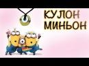 Миньоны 2015 - Детские Поделки Своими Руками - Кулон Миньон