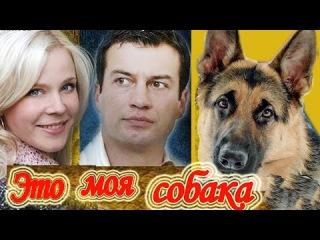 Это моя собака ( 2012) русские мелодрамы