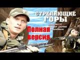 Стреляющие горы Полная версия Военные фильмы 2014