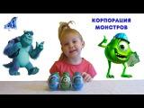 Корпорация Монстров #2 открываем яйца с сюрпризами распаковка игрушек toys in maggics eggs